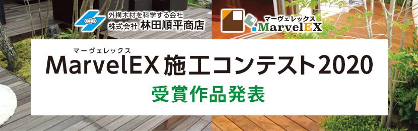 マーヴェレックス施工コンテスト2020受賞作品発表